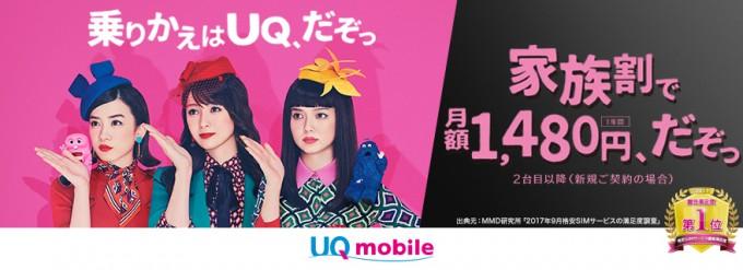 uq mobile 201710_4