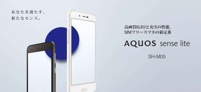 AQUOS sense lite SH-M05を損せず最安価格で買う方法、評判まとめ【SIMフリースマホ】