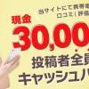 ソフトバンクへネットで簡単のりかえ3万円キャッシュバック!スマホのりかえ市場とは?【問い合わせ・来店の必要無し】