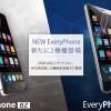 Every Phone BZ、PR新発売!16800円~低価格/DSDS/指紋認証搭載【ヤマダ電機】これは中々良い!