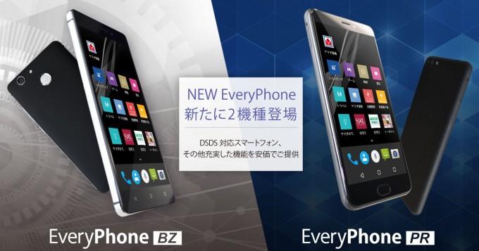 every phone bz pr