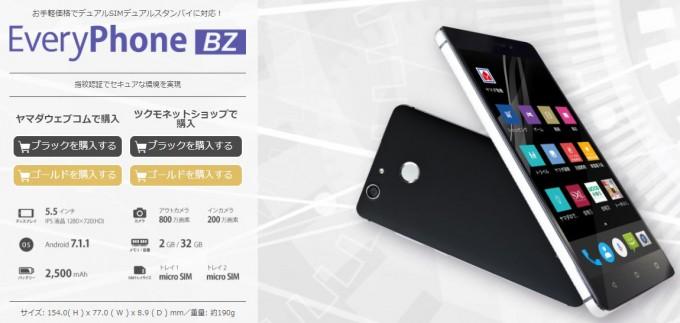 every phone bz pr3