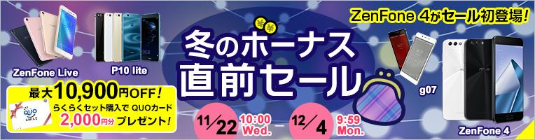 Zenfone 4が5000円オフ!nova lite、P10 lite、arrows M04も大特価!【goo Sim seller 冬のボーナス直前セール】