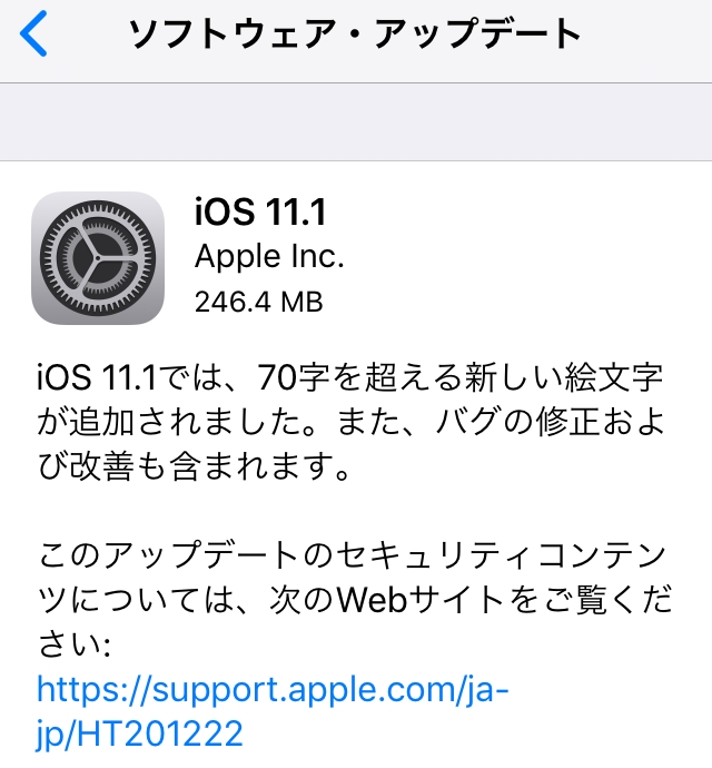 iOS11.1の不具合・評判は?新しい顔文字追加、WPA2の脆弱性KRACKの対処等【Apple】格安SIMの対応状況もアリ