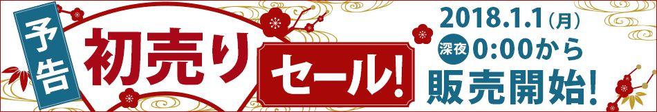 キタムラ福袋2018はいつ販売開始?2017の中身ネタバレで予想!【予約、再版情報まとめ】
