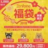 ZenFone福袋2018の中身は何?29800円でSIMフリースマホ&アクセサリのセット【ASUS】