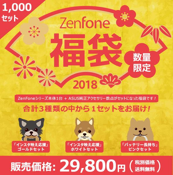 zenfone福袋2018