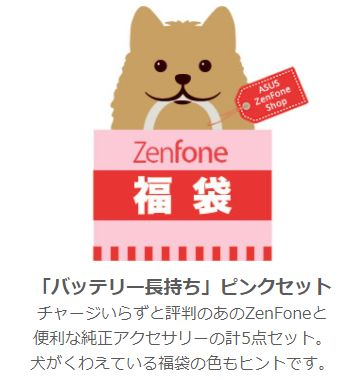 zenfone福袋2018_5