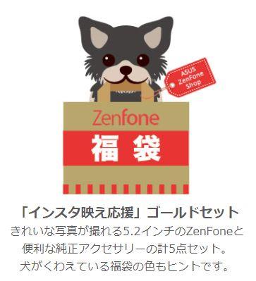 zenfone福袋2018_3