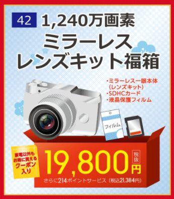 ビックカメラ福袋2018_10