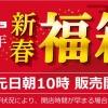 ビックカメラ福袋2018ネタバレ速報!【店頭版】新春福袋の中身ネタバレはこちら