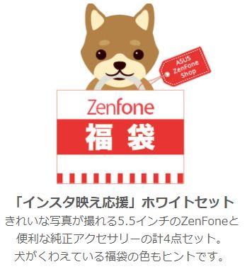 zenfone福袋2018_4