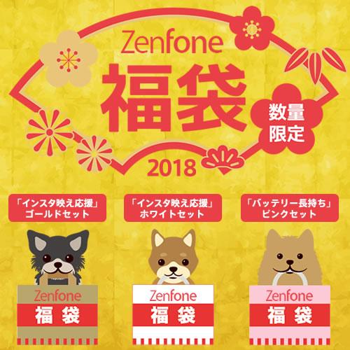 zenfone福袋2018_2