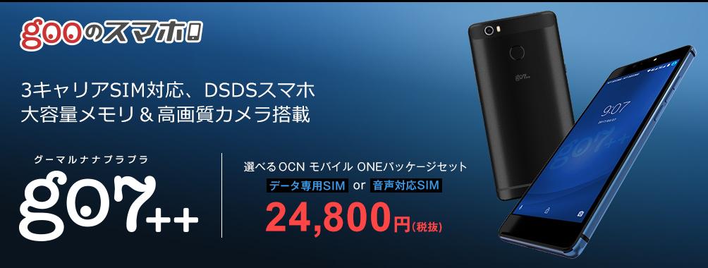 g07++発売!DSDS、国内3キャリア対応で性能を更に強化した人気機種・評判レビューまとめ【CP-J55aX】gooのスマホ