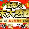 honor 9が19800円!P10 lite 5800円、arrows M04、nova liteも年末大特価【goo Sim seller衝撃の年末大感謝祭】