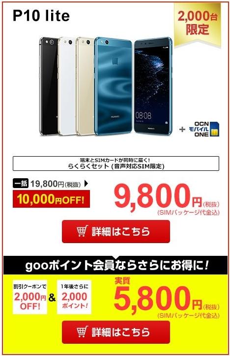 goo sim seller 20171215-3