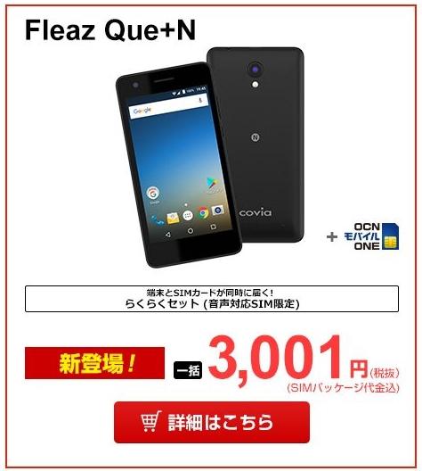goo sim seller 20171215-5