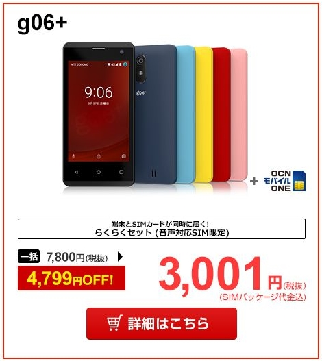 goo sim seller 20171215-6