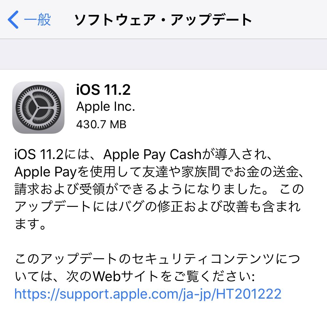 iOS11.2の不具合・評判は?iPhone再起動障害の修正、ワイヤレス充電高速化、ApplePayCash対応等【Apple】格安SIMの対応状況もアリ