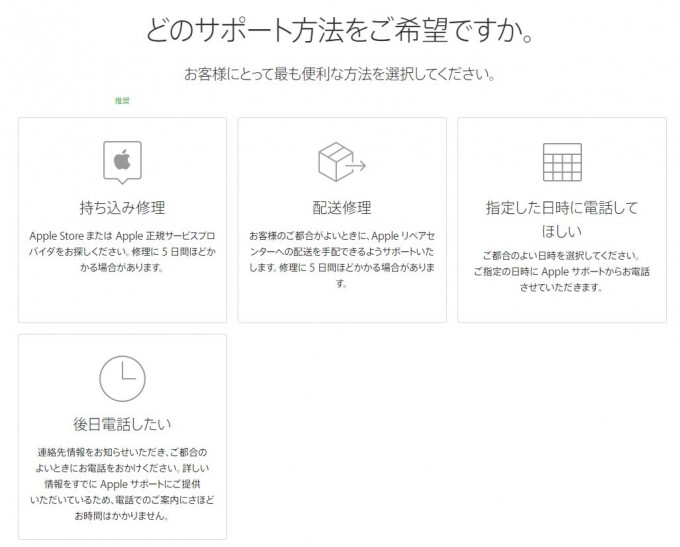iphoneバッテリー問題5