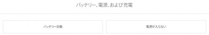 iphoneバッテリー問題4