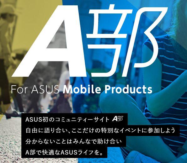ASUS A部_2
