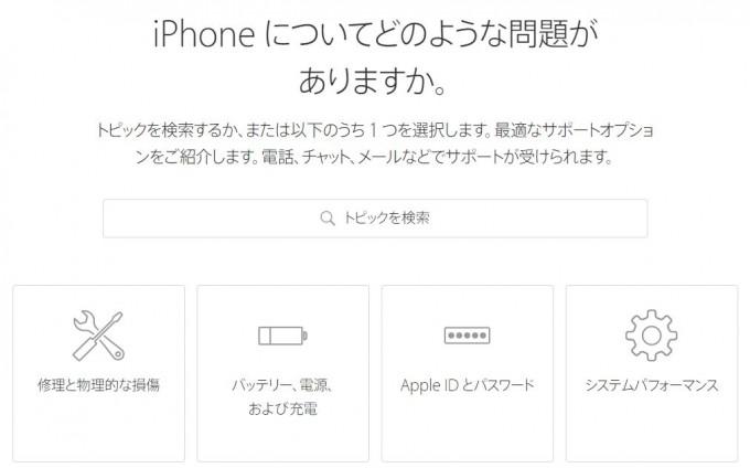 iphoneバッテリー問題3