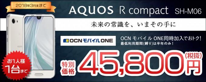 AQUOS R COMPACT SIM通