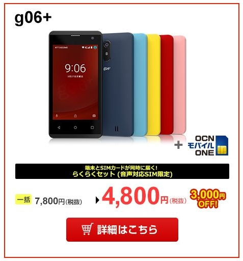 goo sim seller 201801_4