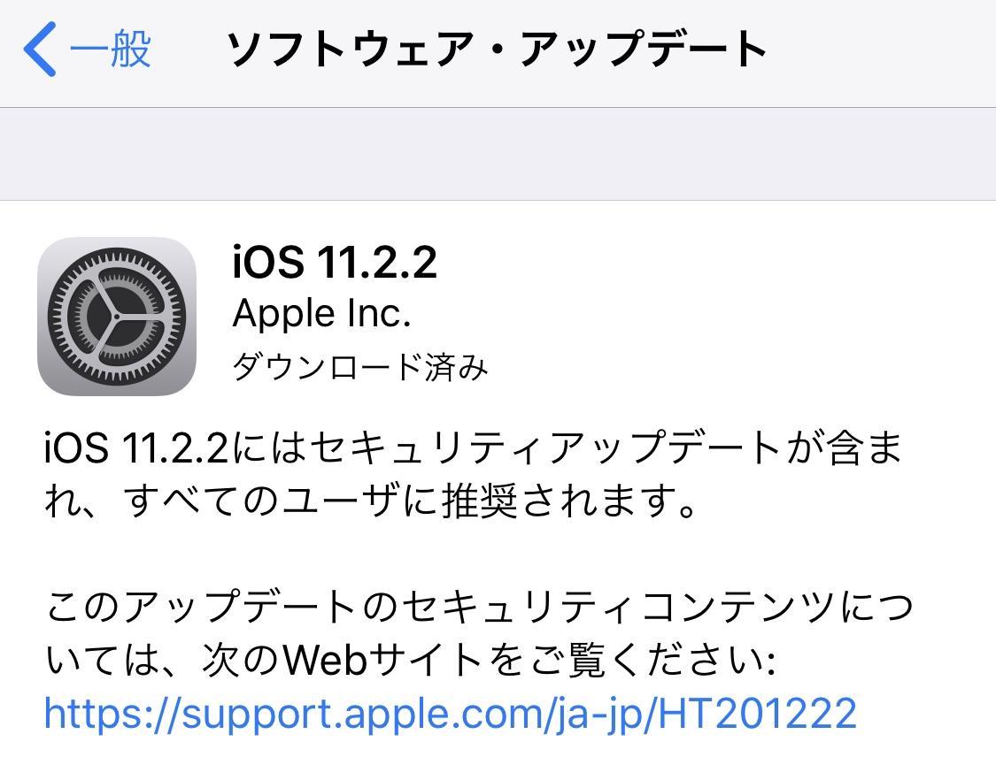 iOS11.2.2の不具合・評判は?CPUの脆弱性Spectre対策、Safari、WebKitのセキュリティ強化【Apple】格安SIMの対応状況もアリ
