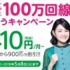 mineo 6ヶ月間900円割引!もうすぐ100万回線ありがとうキャンペーン&iPhone 7 SIMフリー版取り扱い開始【マイネオ】