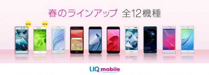 uq mobile 201801