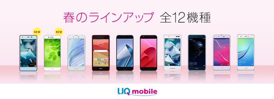 UQ mobile DIGNO A、Huawei nova 2の性能・価格・評判まとめ【キャッシュバック情報もあり】