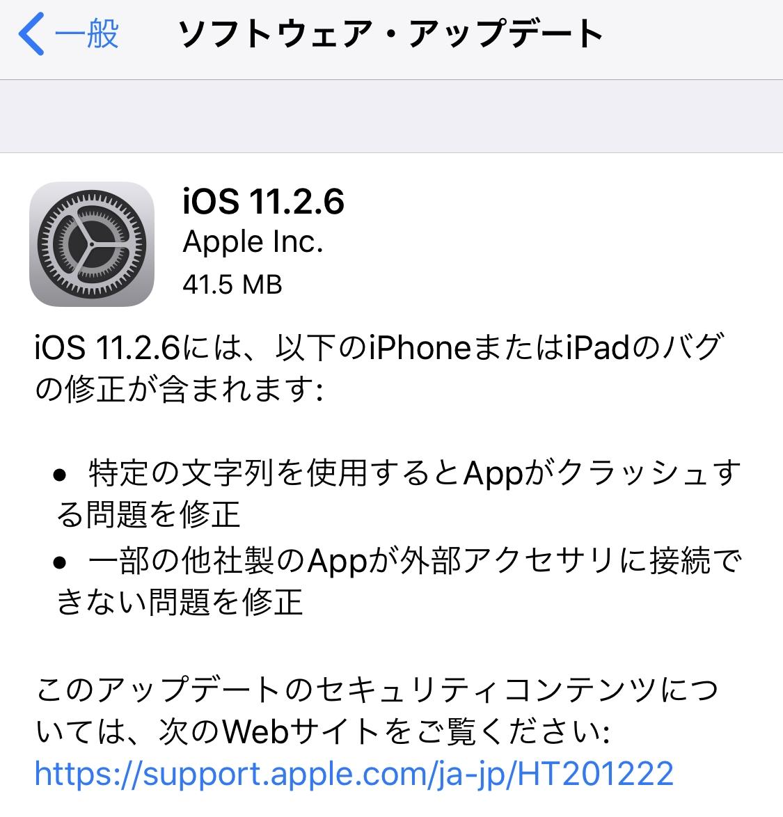 iOS11.2.6の不具合・評判は?特定の文字列(テルグ語)でAPPクラッシュ【Apple】格安SIMの対応状況もアリ