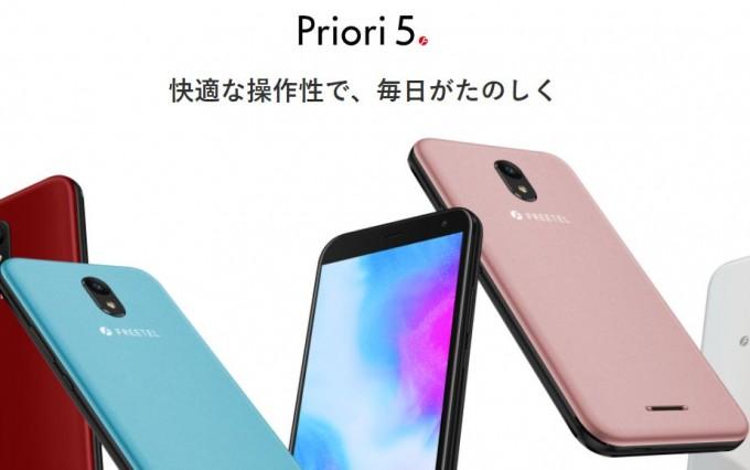 priori5 rei2