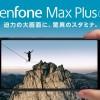 ZenFone Max Plus(M1) ZB570TL発売!最安価格、評判は?DSDS対応、4130mAhバッテリー【ASUS】