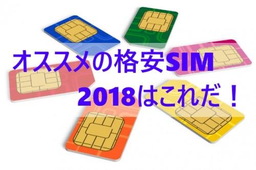 格安SIMオススメ2018