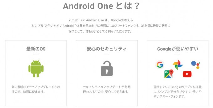 androidoneとは