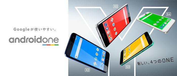 Android Oneのおすすめは?買ってはいけない機種は?口コミ評判もまとめて解説!【ワイモバイル】S1、S2、S3、S4、X1、X2、X3、507SH
