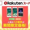 nova lite 7800円、AQUOS SH-M04 6800円、iPhone 6s・SEセットもあるけどイマイチだな【楽天スーパーセール】2018年3月版