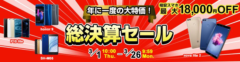 nova lite2 8800円、P10 lite 6800円、arrows M04 12500円、g07++、honor 9も安い!【goo SIM seller総決算セール】2018年3月開催