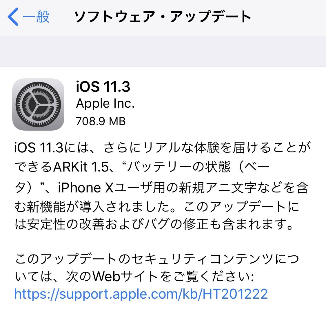 iOS11.3の不具合・評判は?ARKit 1.5対応、バッテリー状態表示、アニ文字追加等【Apple】格安SIMの対応状況もアリ