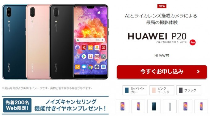 Huawei P20 楽天