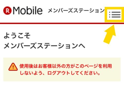 楽天モバイル解約2