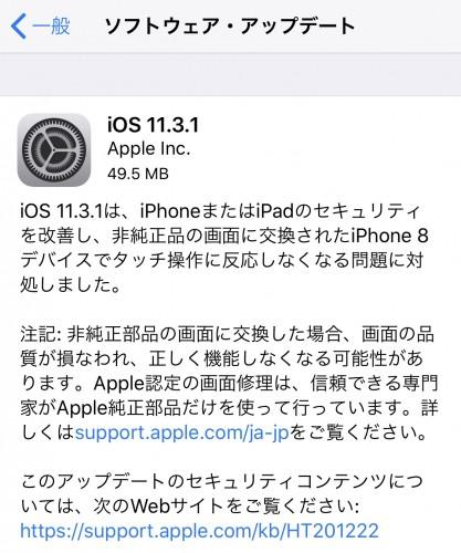 ios1131