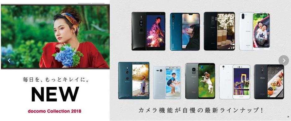 ドコモ2018夏モデルのオススメは?Galaxy S9、Xperia XZ2、AQUOS R2、Huawei P20 Pro等を解説!【docomo with】