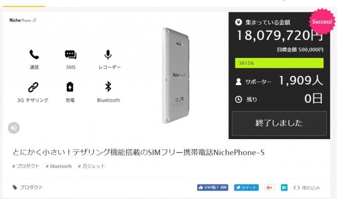 NichePhone-S_4