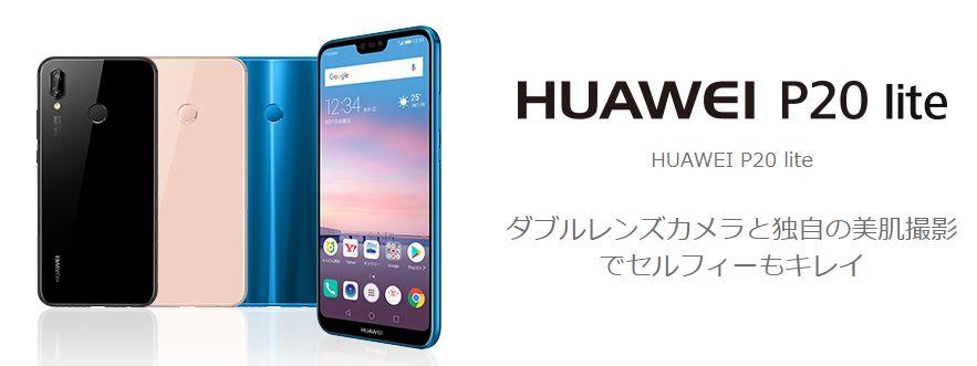 HUAWEI P20 lite ワイモバイル・UQ mobileで販売!評価・口コミ・最安価格も【2018年覇権機種】