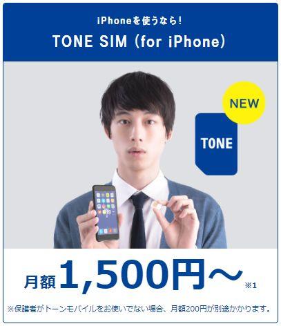 TONE SIM for iPhoneってどうなの?初期費用、評判・口コミ・注意点等まとめ【TSUTAYAのスマホ】