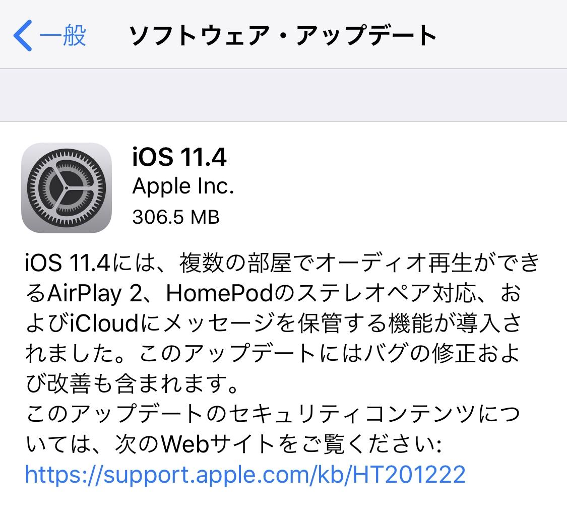 iOS11.4の不具合・評判は?Air Play2対応、iCloudへメッセージ保管、HomePodステレオペア対応等【Apple】格安SIMの対応状況もアリ